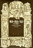 戦争・政治・実在 社会学論集1 (ジョルジュ・バタイユ著作集)
