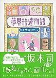 夢界拾遺物語 (すこし不思議文庫)