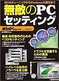無敵のPCセッティング―BIOSチューニングからWindowsの裏技まで (日経BPパソコンベストムック―日経WinPCセレクト)
