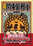 実録!関東昭和軍 1 (1) (モーニングKC)