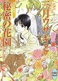 三月ウサギと秘密の花園 欧州妖異譚7 (講談社X文庫―ホワイトハート)