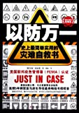 [The genuine book] in case in case - in the history of the most simple and practical disaster self-help books - international generic illustration(Chinese Edition)