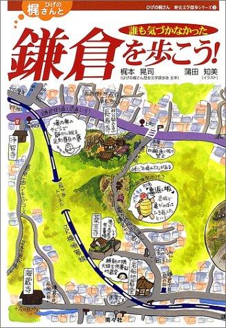 ひげの梶さんと誰も気づかなかった鎌倉を歩こう! (ひげの梶さん歴史文学探歩シリーズ)