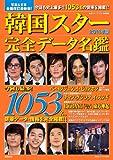 韓国スター完全データ名鑑 2011年版 (廣済堂ベストムック164号)