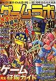 ゲームラボ 2014年 10月号 [雑誌]