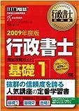 行政書士教科書 行政書士完全攻略ガイド 基礎1 2009年度版 (行政書士教科書)
