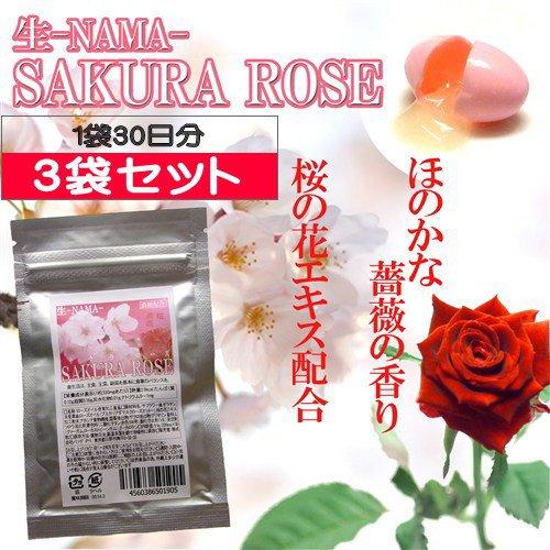 ローズサプリ 濃縮生 桜ローズ 3袋セット90日分