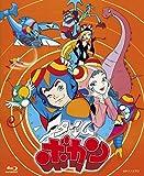 タイムボカン ブルーレイBOX<9枚組> [Blu-ray]