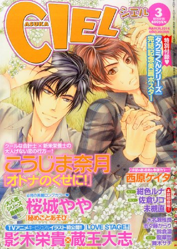 ASUKA CIEL (アスカ シエル) 2014年 03月号 [雑誌]
