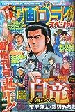 週刊漫画ゴラクスペシャル (週刊漫画ゴラク増刊2013年6/10日号)