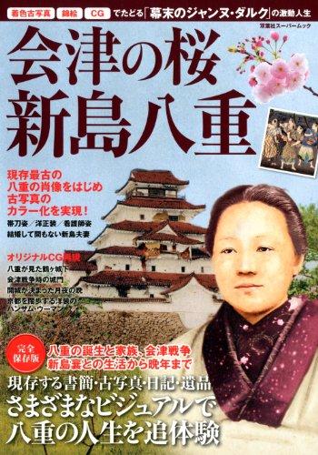 会津の桜新島八重