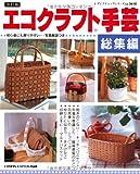 改訂版 エコクラフト手芸総集編 (レディブティックシリーズno.3618)
