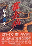 霍去病―麒麟龍彗星譚〈下〉 (河出文庫)