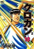 クロカン 18 (ニチブンコミックス)