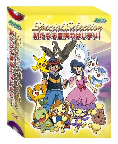 ポケットモンスター ダイヤモンド・パール スペシャルセレクション 新たなる冒険のはじまり! [DVD]