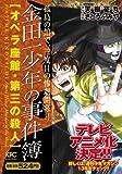 金田一少年の事件簿 オペラ座館・第三の殺人 (プラチナコミックス)