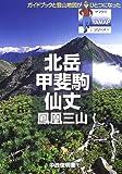 北岳・甲斐駒・仙丈・鳳凰三山 (ヤマケイYAMAPシリーズ)