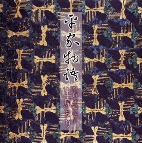平家物語[CD]
