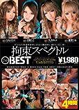 拘束スペクトル the BEST [DVD]
