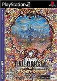 ファイナルファンタジーXI アトルガンの秘宝 拡張データディスク(PlayStation 2版)