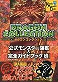 ドラゴンコレクション 公式モンスター図鑑&完全ガイドブック[炎] (講談社 Mook)