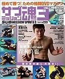 サブミッション魂 vol.3 (晋遊舎ムック)   (晋遊舎)