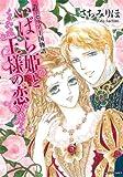 ローゼリア王国物語 いばら姫と王様の恋 (ミッシイコミックス Next comics F)