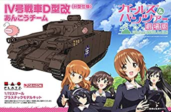 GP72-4 ガールズ&パンツァー劇場版 1/72 IV号戦車D型改 (H型仕様) あんこうチーム