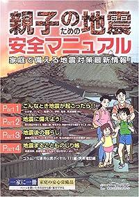 親子のための地震安全マニュアル―家庭で備える地震対策最新情報!