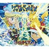 ゲッタバンバン(期間生産限定アニメ盤)(DVD付)