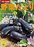 野菜だより 2015年3月号[雑誌]