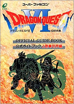 dragon quest 7 strategy guide