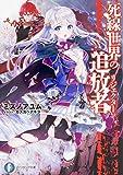 死線世界の追放者 (富士見ファンタジア文庫)