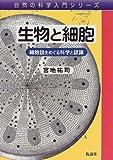 生物と細胞—細胞説をめぐる科学と認識 (自然の科学入門シリーズ)