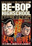 BE-BOP HIGHSCHOOL 高校与太郎百鬼夜行編 (プラチナコミックス)