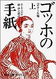 ゴッホの手紙 上 ベルナール宛 改版 (岩波文庫 青 553-1)