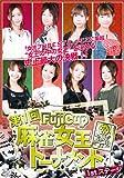 第一回 Fuji Cup 麻雀女王トーナメント  1st ステージ [DVD]