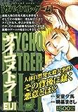 サイコメトラーEIJI サバイバル・ゲーム (プラチナコミックス)