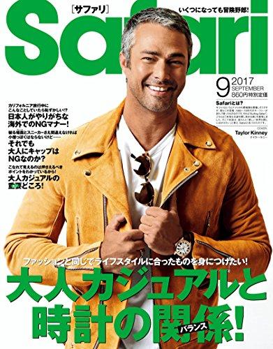 Safari 2017年9月号 大きい表紙画像