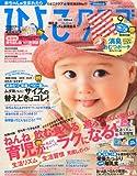 ひよこクラブ 2011年 09月号 [雑誌]