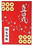 大河ドラマ「真田丸」御朱印帳 公式ライセンス商品 (赤)