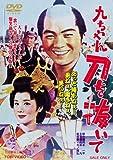 九ちゃん刀を抜いて[DVD]