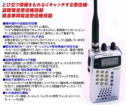 マルハマ マルチバンドレシーバー RT-510S 鳴物入