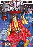 戦国SANADA紅連隊 2巻 (日文コミックス)
