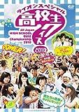 第30回全国高等学校クイズ選手権 高校生クイズ2010 [DVD]