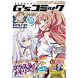 電撃G'sコミック Vol.14 2015年 07月号 [雑誌]
