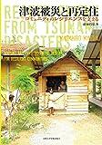津波被災と再定住: コミュニティのレジリエンスを支える