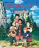 NHKアニメ・ガイド 山賊の娘ローニャ 前編―かみなりの夜の子 (教養・文化シリーズ)