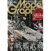 モデルグラフィックス 2015年 08 月号 [雑誌]
