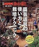 園芸道具の使い方と栽培テクニック―よくわかる植える・切る・育てるテクニック (別冊NHK趣味の園芸)